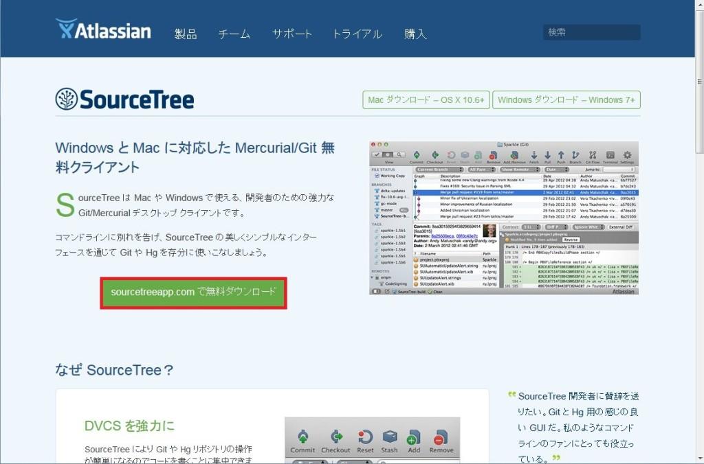 e_01_sourcetree_01