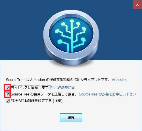 e_01_sourcetree_03