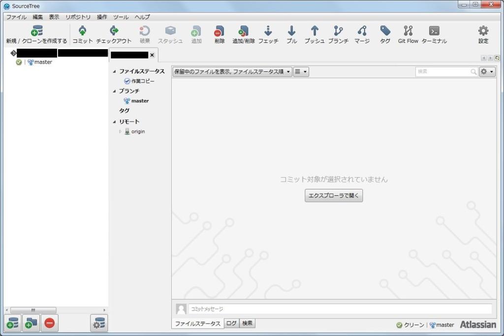 e_01_sourcetree_09