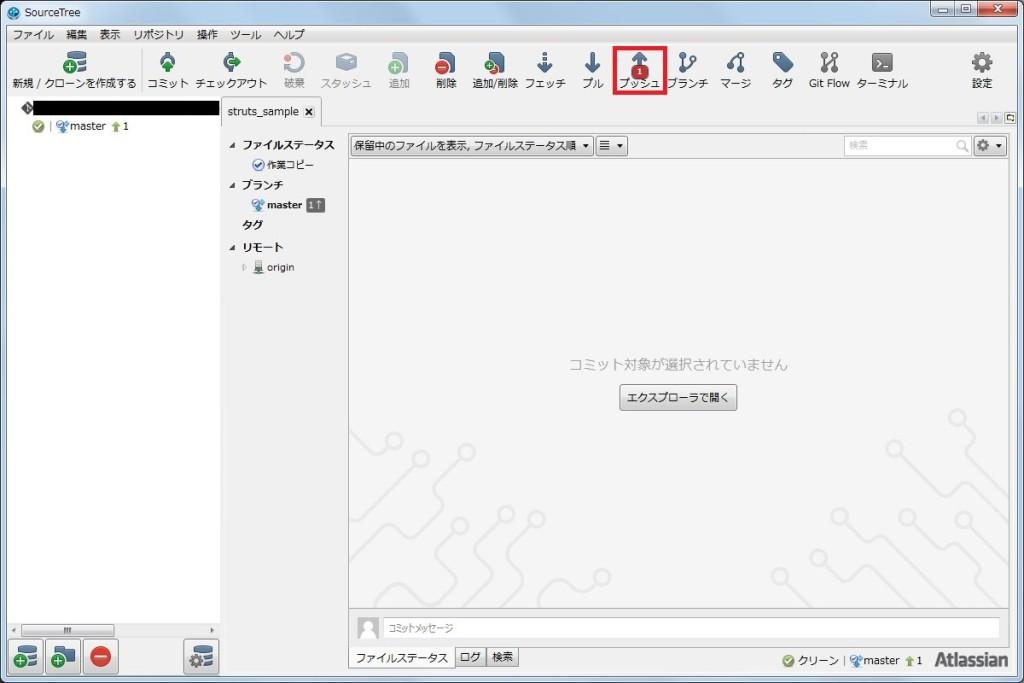 e_01_sourcetree_16